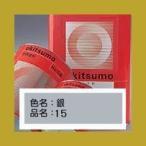 オキツモ スタンダードシルバー 耐熱300℃ 色:ツヤ消 銀(15) 3kg