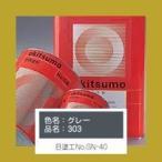 オキツモ 300シリーズ 耐熱300℃ 色:半ツヤ グレー(303) 硬化剤付 1kgセット