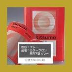 オキツモ カラーフロン専用下塗 耐熱200℃ 色:ツヤ消 グレー 16kg(一斗缶サイズ)