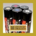 オキツモ ワンタッチスプレー ツヤ有  耐熱200℃ 色:メタリックゴールド 300ml