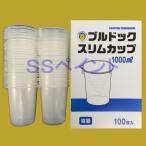 調色容器(計量カップ) ブルドック スリムカップ 1000ml 内容器のみ(カップ) 100枚入