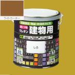 ロックペイント 油性つやありウレタン塗料 ウレタン建物用 H06-1655 色:ライトカーキー 0.7L