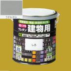 ロックペイント 油性つやありウレタン塗料 ウレタン建物用 H06-1619 色:うすねずみ 1.6L