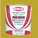 ロックペイント 057-0730 ロックファイバーパテ キティーヘアー(超厚付用) 主剤 3.5kg(硬化剤別売)