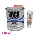 ロックペイント 057-0150 ポリパテ中目(薄付け用) 硬化剤付きセット 1.02kgセット