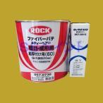 ロックペイント 057-0730 ロックファイバーパテ キティーヘアー(超厚付用) 硬化剤付きセット 3.58kgセット