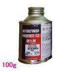 自動車塗料 ロックペイント 150-1120 マルチトップクリヤーQ硬化剤(標準型) 100g