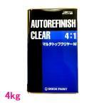 自動車塗料 ロックペイント 150-3150 マルチトップクリヤーMR(標準) 主剤 4kg(硬化剤別売)