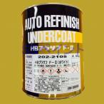 ロックペイント 202-2105 HBプラサフF.II(ホワイト) 主剤 1kg (硬化剤別売)