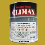 ロックペイント 202-6940 プラサフクライマックス(ミディアムグレー)主剤 1kg (硬化剤別売)