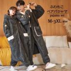 ペアパジャマ カップル 冬ルームウエア ふわもこ ガウン うさぎ ダークグレー  レディース メンズ  韓国 可愛い M~4Lあったか 結婚祝い