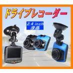 ドライブレコーダー ドラレコ 人気機種 暗視機能 常時録画 お手軽 防犯カメラ