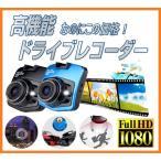 ドライブレコーダー ドラレコ エンジン連動 最新 モニター full HD 防犯カメラ 常時録画 Gセンサー搭載 動体検知 140度 LED暗視 microSDカード対応