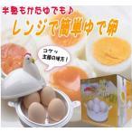 ゆで卵 電子レンジ ゆで卵メーカー エッグボイラー ゆでたまご キッチングッズ ★4個のゆで卵が電子レンジで簡単にできる便利グッズ!