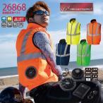 クロダルマ 26868 AIRユーティリティベスト ファン・バッテリーフルセット エアーセンサー1 KURODARUMA エアーセンサーワン 警備
