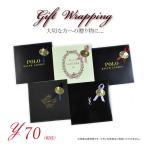 ブランド ハンカチ袋 ラッピング 商品同時購入限定 Gift Wrapping プレゼント 包装