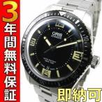 即納可 オリス ORIS 腕時計 ダイバーズ65 733 7707 4064 M