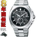 シチズン ATTESA アテッサ 腕時計 セール ギフトに最適