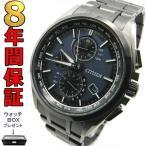 シチズン アテッサ 腕時計 AT8044-72L エコドライブ電波時計 2200本限定モデル