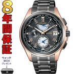 即納可 シチズン エクシード 腕時計 AT9055-54E エコドライブ ソーラー電波時計 メンズ