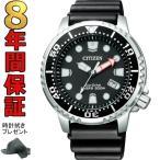 シチズン プロマスター 腕時計 BN0156-05E エコドライブ ソーラー時計