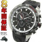 シチズン プロマスター 腕時計 CB5036-10X エコドライブ ソーラー電波時計