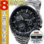 シチズン アテッサ 腕時計 CC9017-59L エコ・ドライブ サテライト ウエーブ 2300本限定モデル