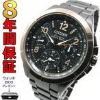 即納可 シチズン アテッサ 腕時計 CC9076-50E 100周年記念モデル 700本限定