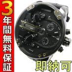 ディーゼル DIESEL 腕時計 セール クリスマス