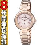 シチズン クロスシー XC 腕時計 ハッピーフライト EC1032-54W エコドライブ ソーラー 電波時計 レディース腕時計