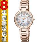 即納可 シチズン クロスシー XC 腕時計 ティタニアライン ハッピーフライト EC1119-58W エコドライブ ソーラー 電波時計 レディース腕時計 世界限定3300