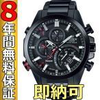 即納可 カシオ エディフィス 腕時計 EQB-500DC-1AJF ソーラー Bluetooth