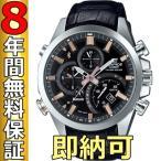 即納可 カシオ エディフィス 腕時計 EQB-500L-1AJF ソーラー Bluetooth