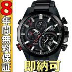 即納可 カシオ エディフィス 腕時計 EQB-501DC-1AJF ソーラー Bluetooth