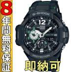 即納可 カシオ Gショック 腕時計 グラビティマスター GA-1100-1A3JF