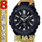 即納可 カシオ Gショック 腕時計 Gスチール GST-W120L-1BJF 電波ソーラー