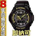 ショッピングGW 即納可 カシオ Gショック 腕時計 グラビティマスター GW-3500B-1AJF 電波ソーラー
