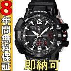 即納可 カシオ Gショック 腕時計 グラビティマスター GW-A1100-1AJF 電波ソーラー