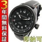 即納可 ハミルトン HAMILTON 腕時計 カーキ テイクオフ エアーツェルマット H76695733