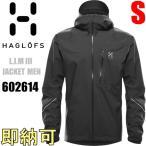 即納可 ホグロフス HAGLOFS ゴアテックスジャケット Sサイズ リム3 メンズ 602614