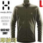 即納可 ホグロフス HAGLOFS フリースジャケット Lサイズ アストロ2 メンズ 603162-3MY