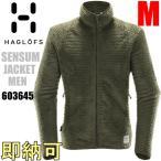 即納可 ホグロフス HAGLOFS ジャケット Mサイズ SENSUM メンズ 603645