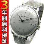 ユンハンス JUNGHANS 腕時計 マックスビル 027 3004 44M