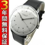 即納可 ユンハンス JUNGHANS 腕時計 マックスビル 027 3500 00