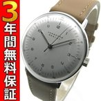 ユンハンス JUNGHANS 腕時計 マックスビル 027 3701 00