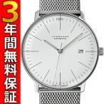 ユンハンス JUNGHANS 腕時計 マックスビル 027 4002 44M