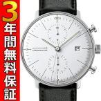 ユンハンス JUNGHANS 腕時計 マックスビル 027 4600 00