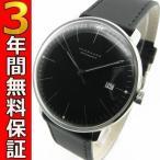 即納可 ユンハンス JUNGHANS 腕時計 マックスビル 027 4701 00