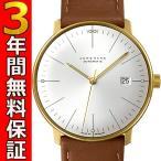 ユンハンス JUNGHANS 腕時計 マックスビル 027 7700 00