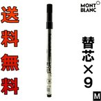 モンブラン ボールペン 替芯 M ブラック 9本 ローラーボール 水性